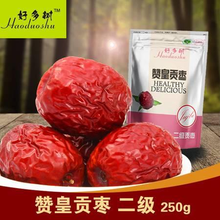 【好多树】 赞皇贡枣 二级红枣特产干果 四星免洗大枣子零食250g