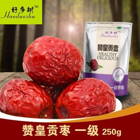 【好多树】 赞皇贡枣 一级红枣特产干果 五星免洗大枣子零食250g