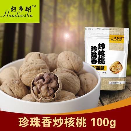 【好多树】赞皇椒盐炒核桃 薄皮珍珠香核桃 河北特产干果零食100g