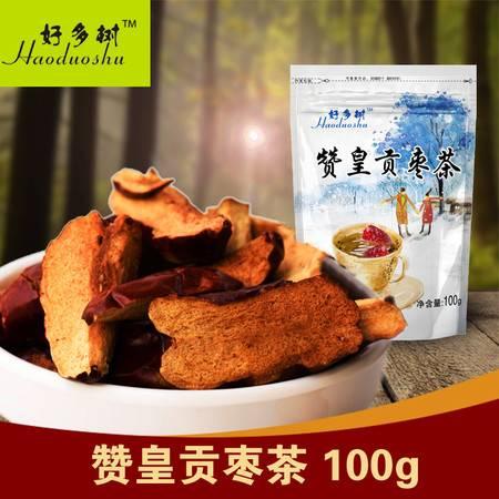 【好多树】赞皇贡枣茶 红枣片河北特产脆香枣子无核泡茶枣干100g