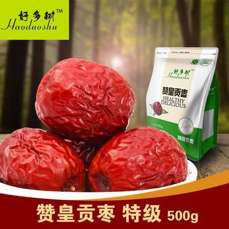 【好多树】 赞皇贡枣 特级红枣特产干果 六星免洗大枣子零食500g