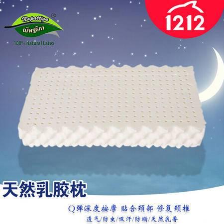 泰国进口Napattiga乳胶枕头 颈椎按摩枕纯天然橡胶护颈枕负离子枕