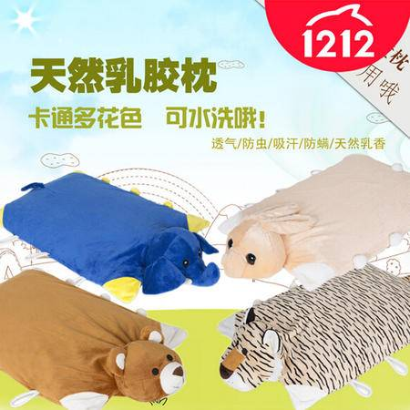 泰国进口Napattiga娜帕蒂卡防螨透气儿童卡通动物枕可折叠乳胶枕