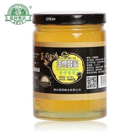 花间蜜语  洋槐蜂蜜  瓶装蜜 1000g