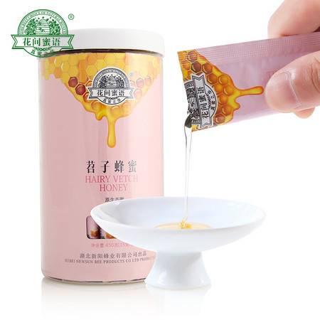 花间蜜语 苕子蜂蜜 450g