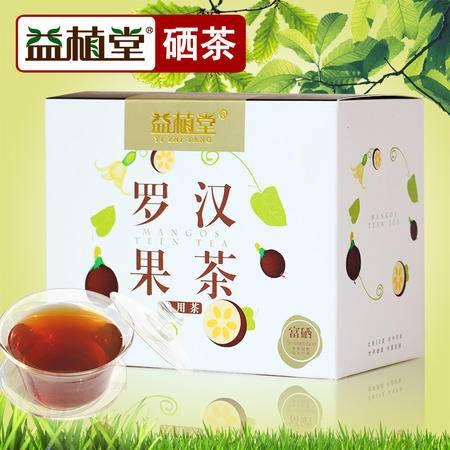 益植堂富硒罗汉果茶恩施富硒茶60g/盒正品 纯天然花草茶袋泡茶