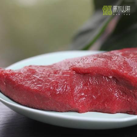 丽水 农家散养新鲜牛肉小黄牛肉 不带皮 500g 限江浙沪购买 包邮 [农品]