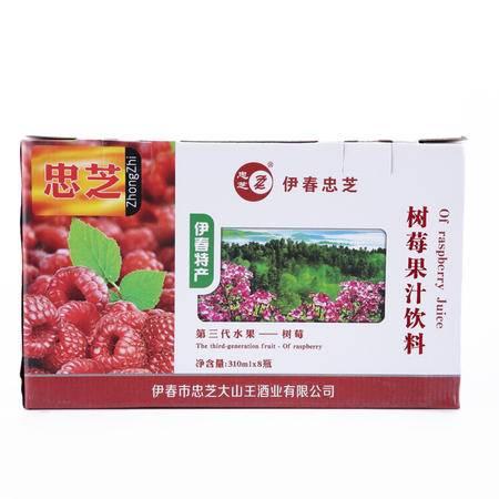 果汁 树莓果汁饮料310ml*8 忠芝野生树莓