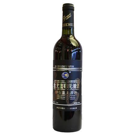 果汁果酒单支  蓝莓无糖酒750ml忠芝野生蓝莓酒