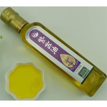 桦森紫苏油
