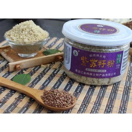 脱壳紫苏籽粉:预防和治疗动脉硬化、降低血清胆固醇、心率不齐、心血管疾病