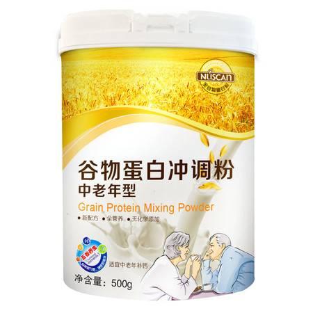 中老年型  谷物蛋白粉  补钙  易消化  500g