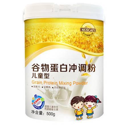 儿童型  谷物蛋白粉  强健骨骼  促进发育  500g