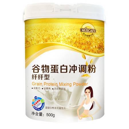 纤纤型  谷物蛋白粉  提供益生元  塑造苗条身材  500g