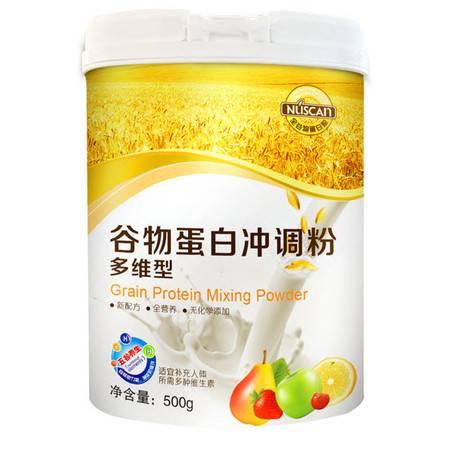 多维型  谷物蛋白粉  抗氧化   防衰老  500g