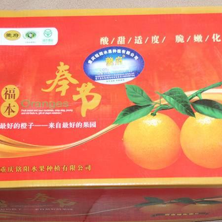 重庆奉节特产脐橙精选果新鲜水果奉节脐橙 橙子 新鲜橙 10KG