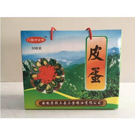 八里河慎城金家皮蛋  养鸭 腌制 售卖一条龙 质量保证 食用首选 30枚装 包邮