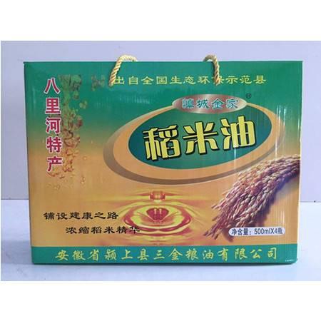 慎城金家稻米油 八里河特产 出自全国环保示范县 浓缩稻米净化 500ML*4瓶 包邮
