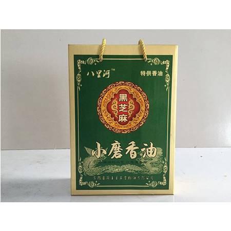 八里河黑芝麻香油 小磨香油  安徽省注明品牌 吃货绝佳选择 400ml*2瓶 包邮