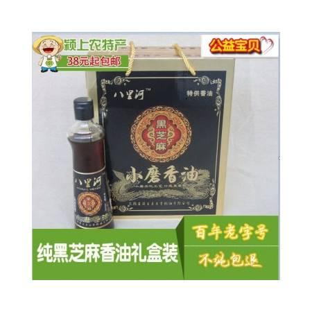 八里河黑芝麻香油 小磨香油 纯黑芝麻香油礼盒装 百年老字号 500ml*2瓶 包邮