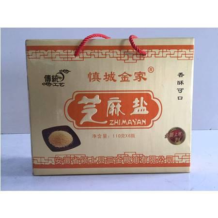 慎城金家芝麻盐 天然有机白芝麻 传统工艺 香酥可口 110g*6瓶装 包邮