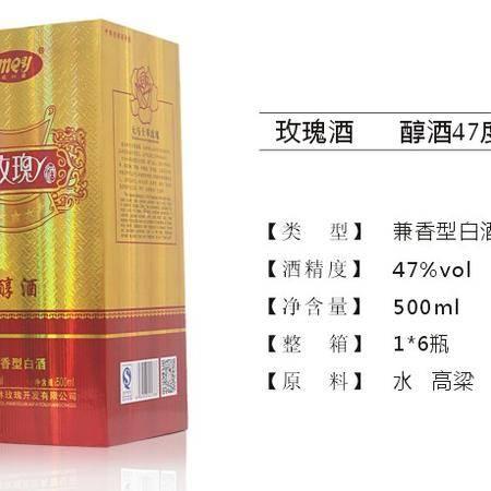 """玫沁源""""玫瑰酒系中国梦"""