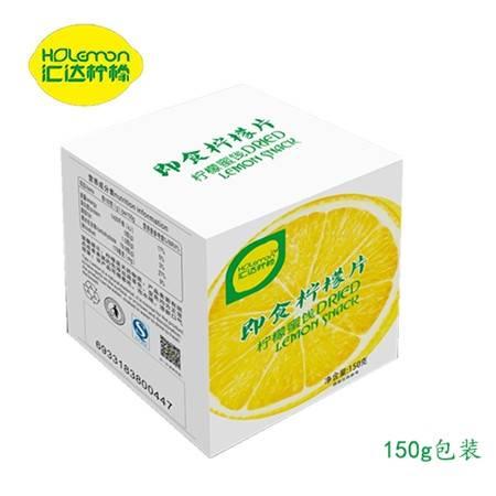 重庆潼南 汇达柠檬即食片(果脯) 150克