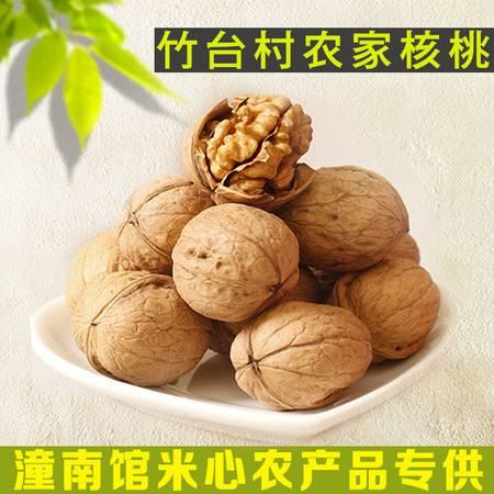 重庆潼南 米心镇竹台村农家核桃2.5kg