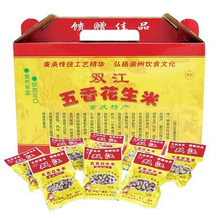 重庆潼南 双江五香花生米 1盒
