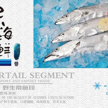 熙海鲜野生带鱼段