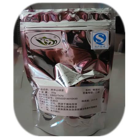 梵净山绿茶袋装50克/袋