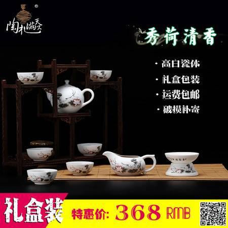 陶瓷茶具套装 秀荷清香10头功夫茶具