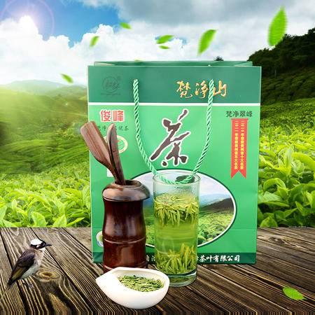 梵净山翠峰茶 贵州名茶绿茶 云雾茶 明前茶 特产 品鉴装250g 特级