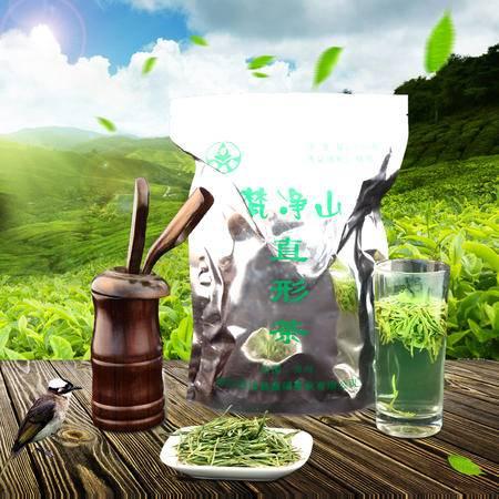 梵净山直形绿茶 梵净山2015新茶叶雨前春茶高山茶 250g