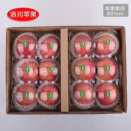 洛川苹果陕西红富士苹果新鲜苹果水果24枚80mm