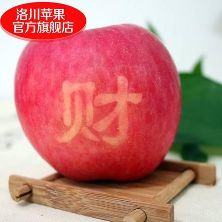 正宗新鲜洛川苹果水果红富士贴字艺术果礼盒装9枚90非烟台苹果