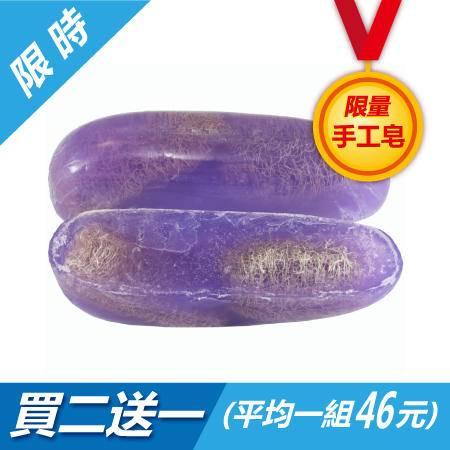 [台灣製造進口] 美栗人生_薰衣草絲瓜絡手工皂-買二送一