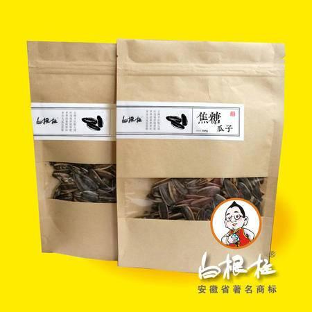 白根柱炒货世家 百年老字号 120g*2袋 焦糖核桃瓜子 蚌埠特产