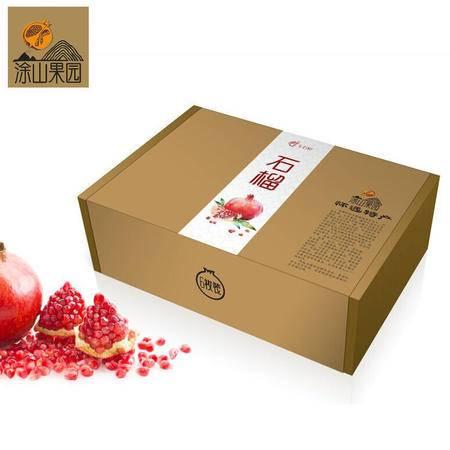 涂山果园特产怀远精品石榴新鲜水果甜石榴6枚特级果中秋礼盒包邮