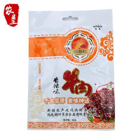 阿吾勒 清真食品 牛肉粒条 香辣味50g*3