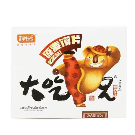 粮悦 大吃兄锅巴 休闲办公室零食品 早餐饼干传统糕点 独立小包装 携带方便烤馍片450g/盒*2