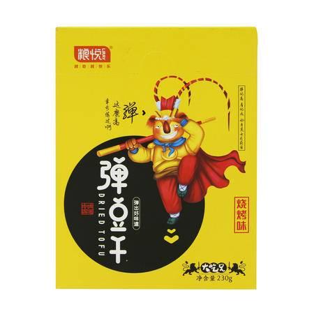 粮悦 大吃兄 弹豆干 素食小包装 特产休闲小零食豆腐干230g/盒*2 (香辣 烧烤可选)
