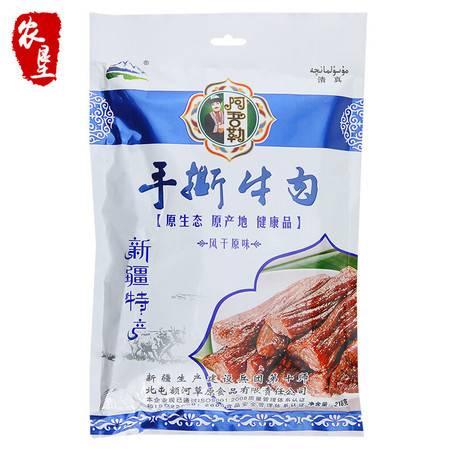 阿吾勒 农垦食品可溯源  新疆特产风干原味牛肉干 手撕牛肉干218g