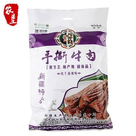 阿吾勒 新疆特产 风干牛肉干 手撕牛肉干 香辣味 158g