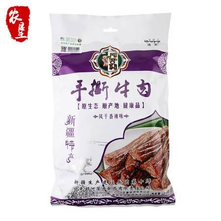阿吾勒  新疆特产香辣味牛肉干 手撕超干牛肉干218g