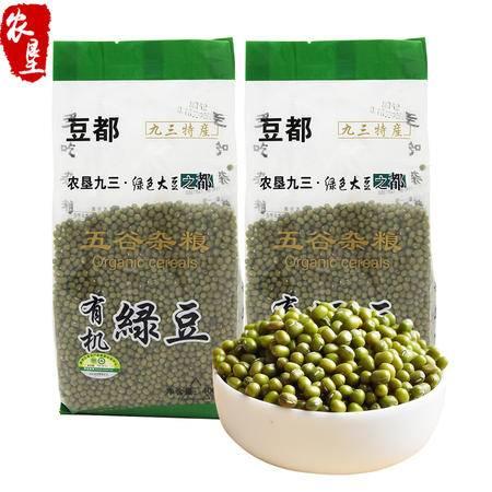 【农垦 黑龙江】豆都  有机绿豆有机食品 质量可追溯 天然绿豆 400g/袋*2