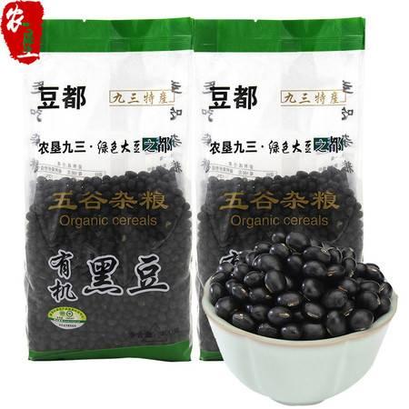 【农垦 黑龙江】 豆都  非转基因有机黑豆 质量可追溯 天然有机黑豆 400g/袋*2