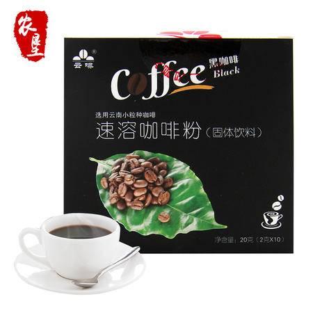 云啡 黑咖啡 无糖纯咖啡粉 香醇速溶咖啡 20g/盒