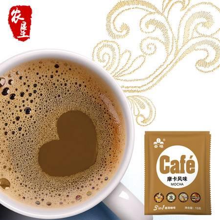 云啡 农垦咖啡 云南小粒咖啡  三合一速溶咖啡 速溶咖啡摩卡风味150g/盒*2