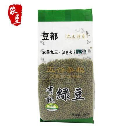 【农垦 黑龙江】豆都  有机食品 质量可追溯   有机绿豆 400g/袋